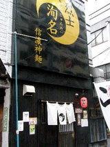 信濃神麺 烈士洵名 店舗