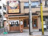 伝説のすた丼屋 中野新橋店 店舗