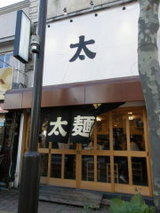 太麺堂 店舗