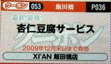 XI'AN 飯田橋店 クーポン券