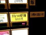 甘夏のかわり麺 券売機