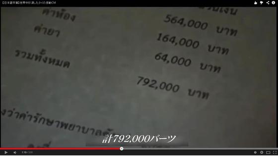感動_動画_タイ_CM