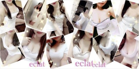 eclat(エクラ)