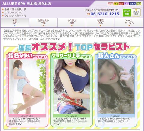 ALLURE-SPA-日本橋-谷9本店