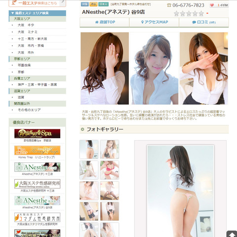 ANesthe(アネステ)-谷9店
