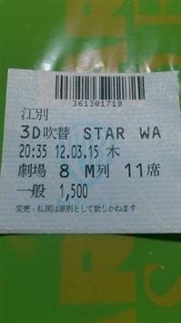 SWEP1-3Dチケット