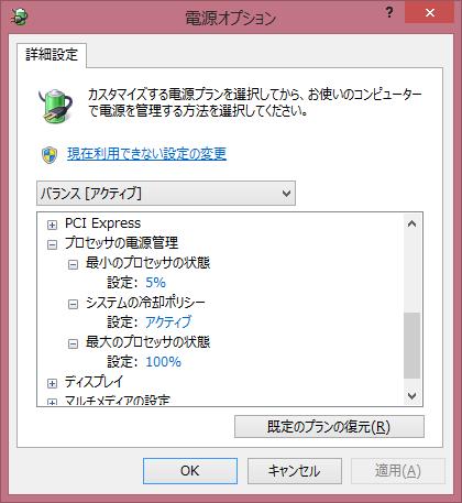 CeleronN2830遅い件_004