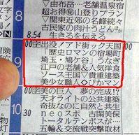 アド街ックin鳩ヶ谷4小