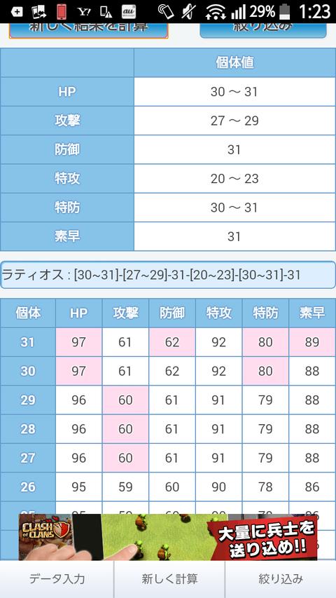 screenshotshare_20141127_012411