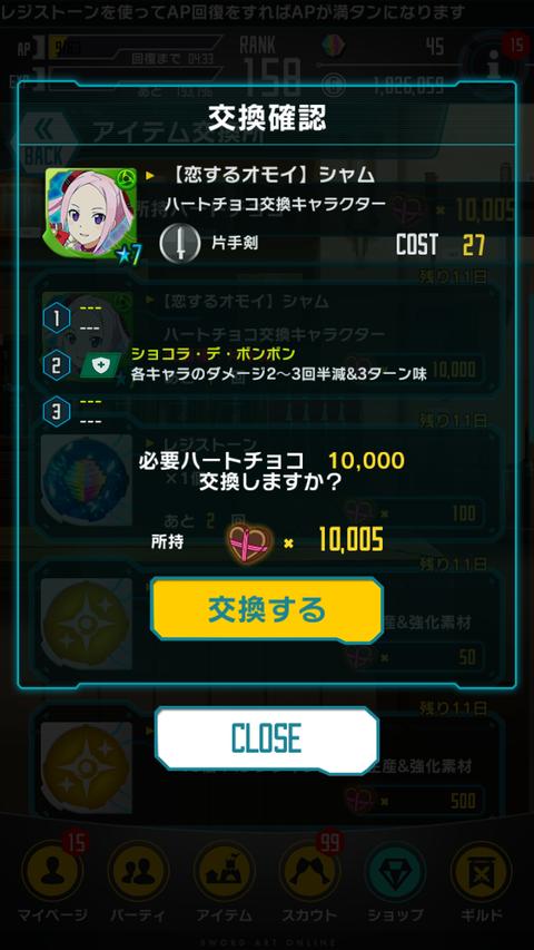 Screenshot_20170217-121147