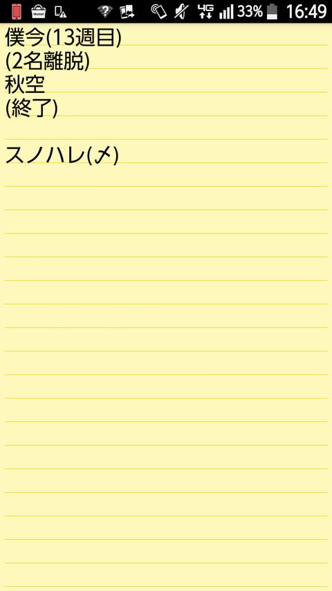screenshotshare_20150331_164904