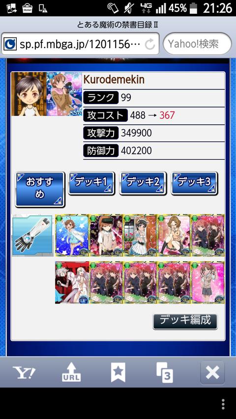 screenshotshare_20150426_212611