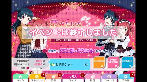 Screenshot_20161019-191458