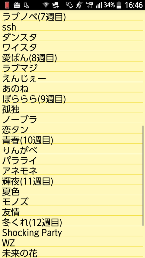 screenshotshare_20150331_164636