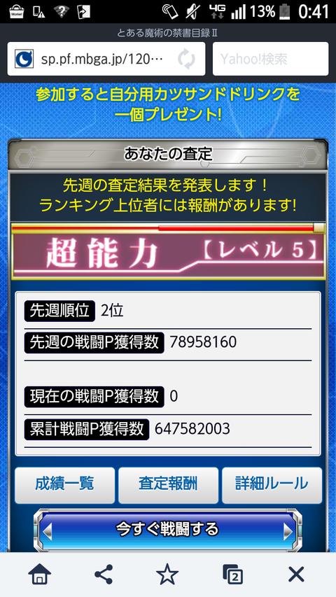 screenshotshare_20151005_004113