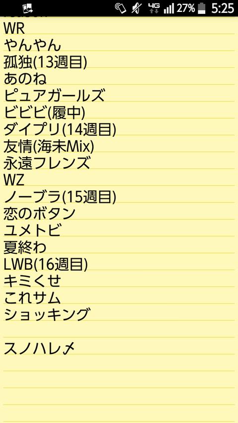 screenshotshare_20150523_052509