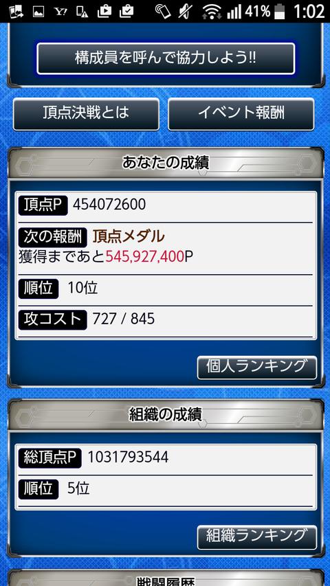 Screenshot_2014-12-27-01-02-10