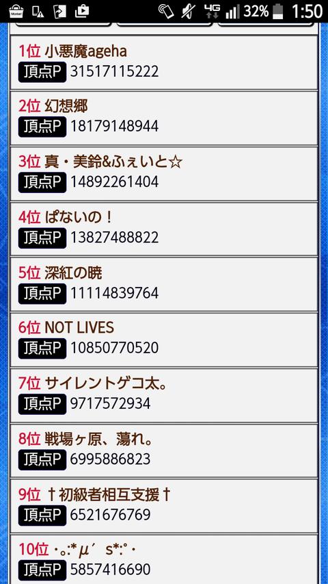 screenshotshare_20150929_015019