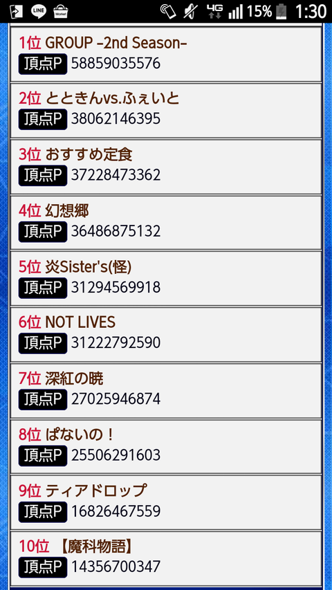 screenshotshare_20151026_013018