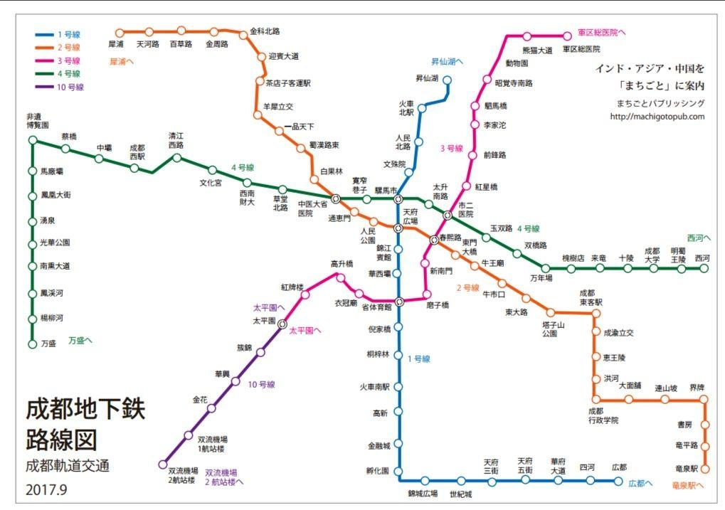 地下鉄でGO !! @成都 : 旅の備...