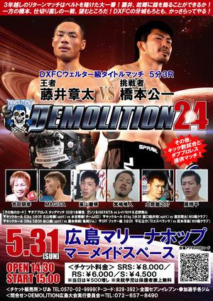 DEMOLITION24ポスター
