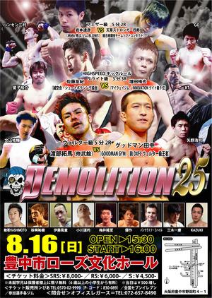 DEMOLITION25ポスターアウトライン2