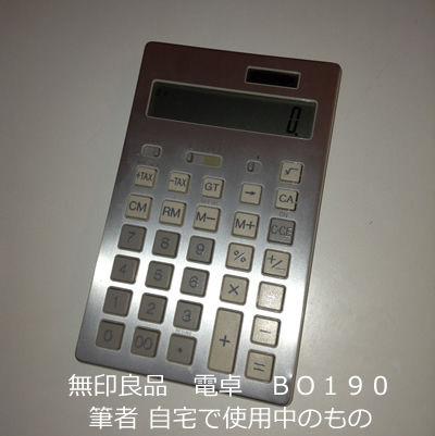 無印のダイヤル式キッチンタイマー(TD-393)と無印の電卓(