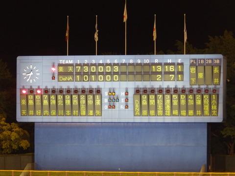 P5272703