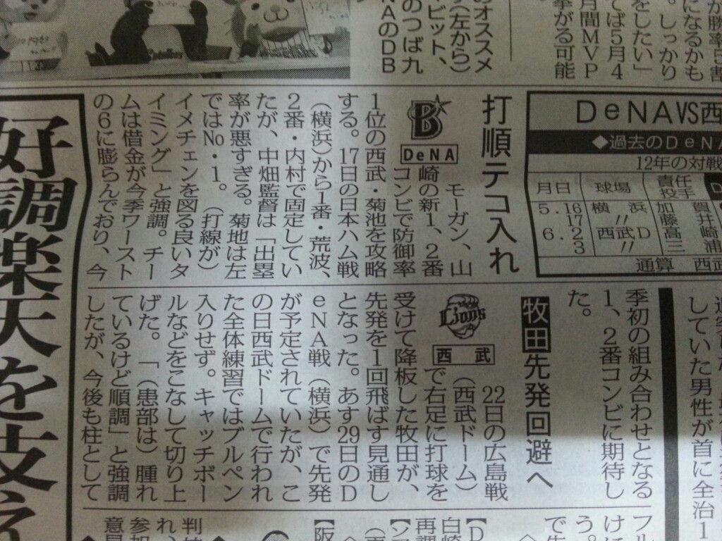http://livedoor.blogimg.jp/dena2013/imgs/9/4/945534c5.jpg
