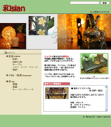 wasian(初期)