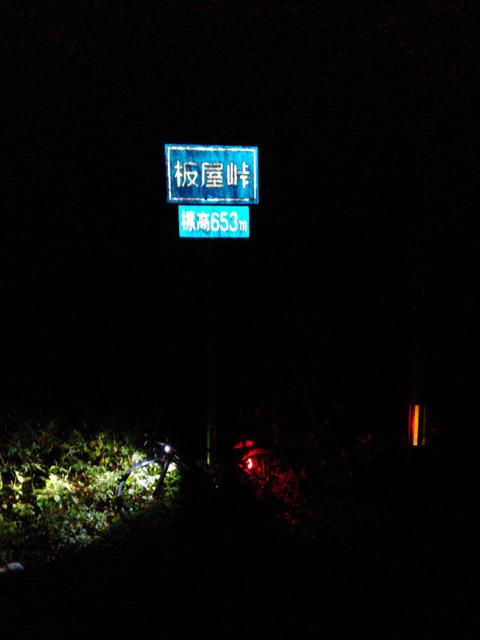 夜の板屋峠