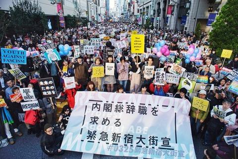 に安倍政権総辞職を求めるデモ