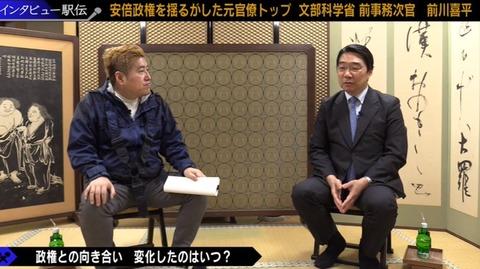 前川喜平インタビュー