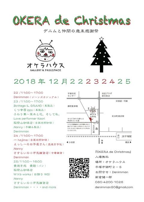 OKEA de Christmasフライヤー