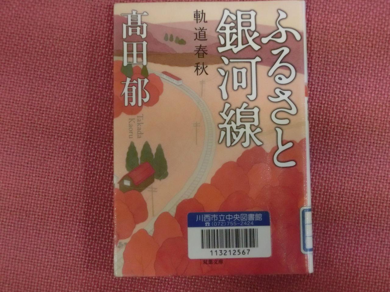 CIMG0759 高田郁(たかだかおる)著の「ふるさと銀河線」この本は、九つの短編が入って...