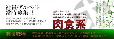 大阪・梅田「不倫センターグループ」