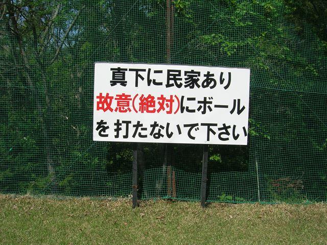 20150502_埼玉長瀞ゴルフ倶楽部_02