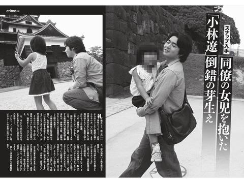 【悲報】小2犯人が女児を抱いている瞬間の画像を掲載される