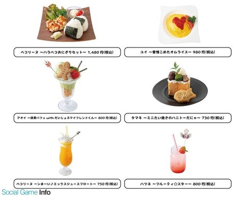【悲報】ソシャゲさん、公式カフェでおにぎりを1500円で売ってしまう