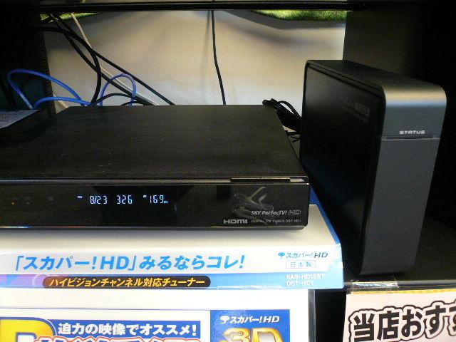 IO DATA 「HVL1-G」でスカパー!HDの録画をしてみました:ファミック ...