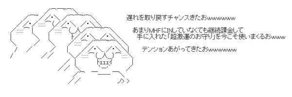 たまりにたまった超激運のお守り300個を大放出タイム!!!