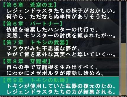 歌姫ストーリー