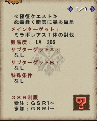 G黒ミラ206