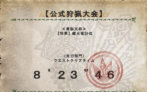 idaten_taimu