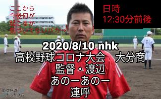2020_08_10_010615