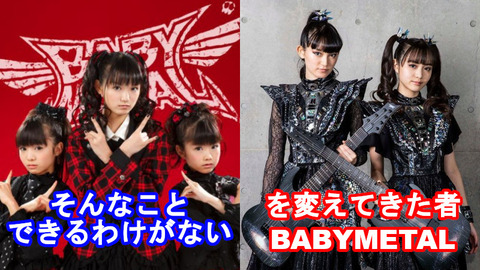 babymetal20102020