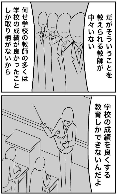 seisekiyokusuru