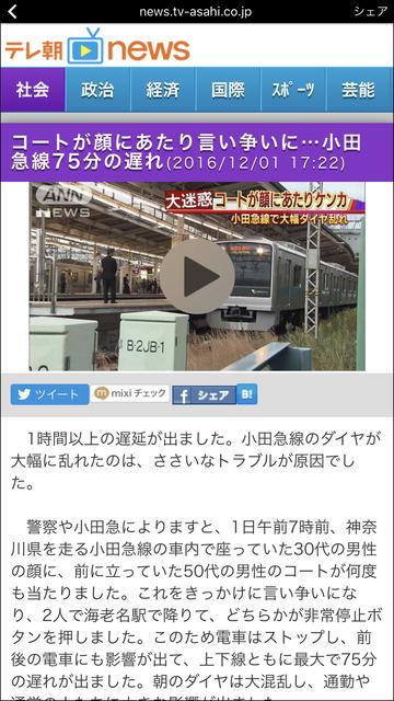 20161202_TVAsahiNews