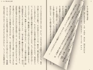 20100814縦書きルビ