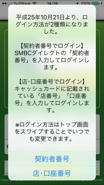 20160130_Sumitomo03